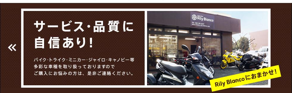 バイク・トライク好き集まれ! スタッフ一同心よりお待ちしております。
