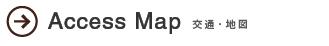access 交通・地図