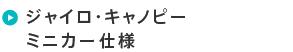 ジャイロ・キャノピー・ミニカー仕様